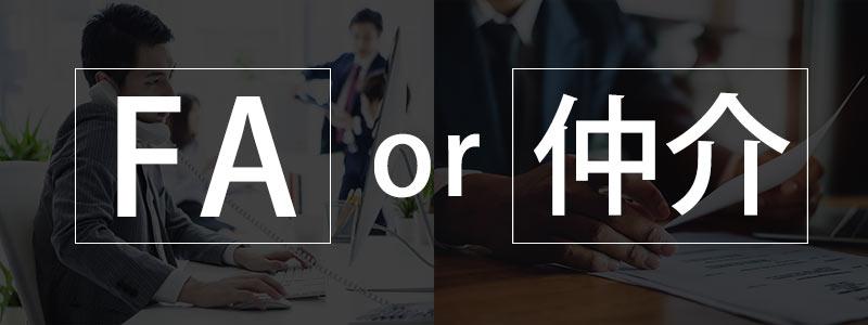 FAと仲介のどちらを選ぶべきか