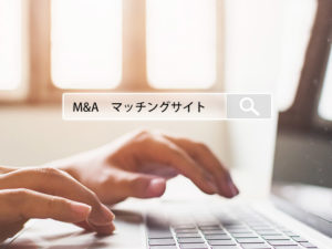 M&Aマッチングサイトの落とし穴